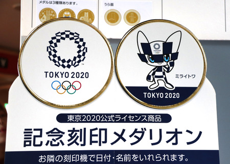 Yokohama, Japan - 5 April, 2019: Stand with official logos and mascot Miraitowa of the 2020 Summer Olympic Games in Tokyo Redakční