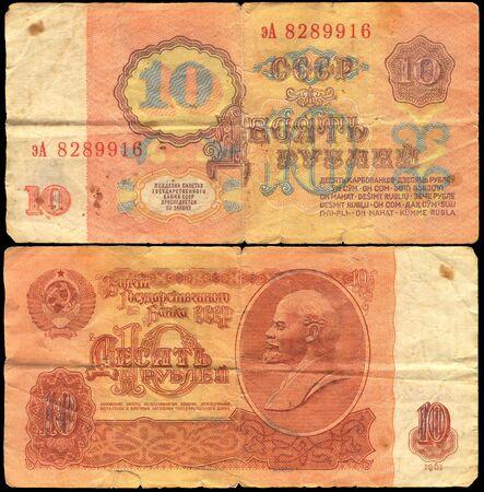 lenin: 10 soviet rubles with portrait of Lenin.