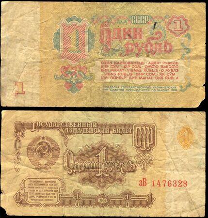 lenin: 1 soviet rubles with portrait of Lenin.
