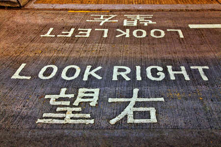 look at right: Look Right sign in a Hong Kong street