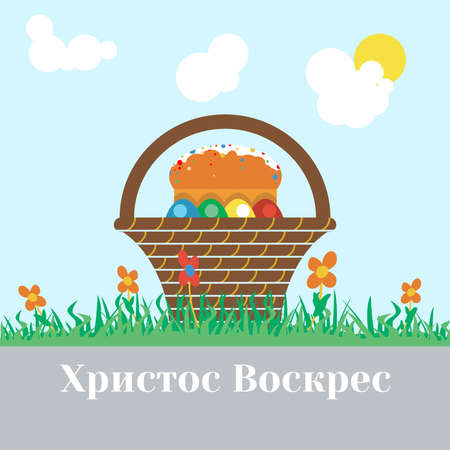 easter cake: Happy Easter Russian Card. Easter Bread with Glaze and Sprinkles in the Easter Basket with Plain Colored Easter Eggs. Easter Cake in Russia. Digital background vector Sunny Day Landscape illustration