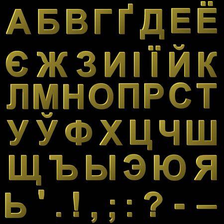 majuscule: Cyrillic volume metal letters, upper case