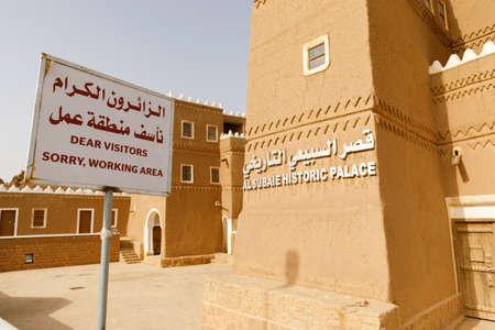 Shaqra, Saudi Arabia, February 16 2020: Al Subaie historic palace in Shaqra, Saudi Arabia. This house is traditional restored with clay bricks