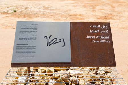 Al Ula, Saudi Arabia, February 19 2020: Information board about Jabal Al Banat in Al Ula