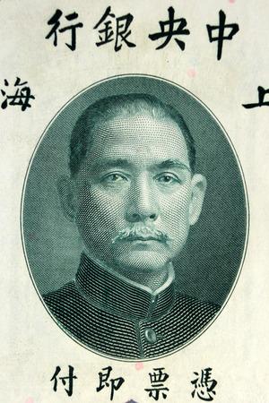 태안 - 약 1949 년 태양야만 센의 초상화 20 금 단위 1949 년 지폐 대만에서 스톡 콘텐츠