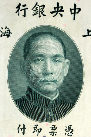 yat sen: TAIWAN - Approximately 1949 portrait of Sun Yat Sen on 20 Gold Units 1949 Banknote from Taiwan