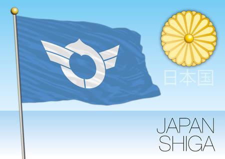 Shiga prefecture flag, Japan