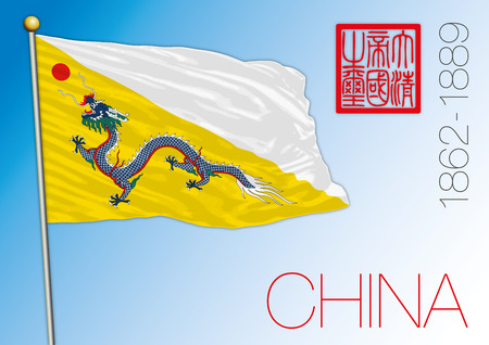 China, historical flag of the Asiatic country. 矢量图像