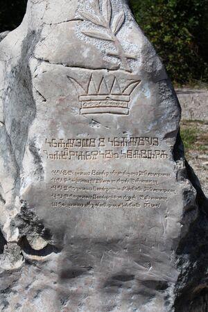 Croatia, Krk island, glagolitic inscriptions in the stone Archivio Fotografico - 127763092