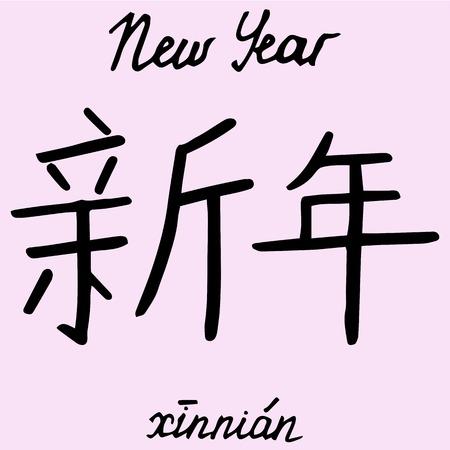 2015 Chinese Lunar New Year Grüße Englisch Text Lizenzfrei Nutzbare ...