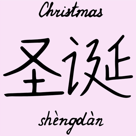 Chinese character Christmas illustration.