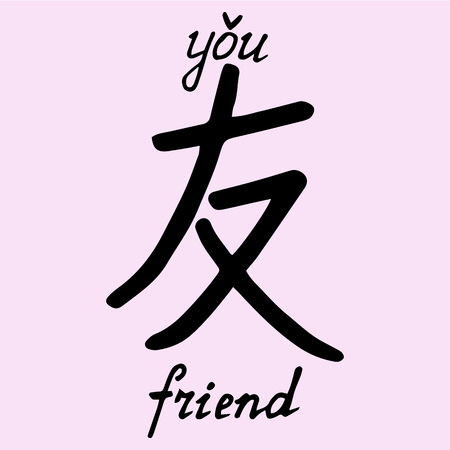 chinese character friend with translation into English