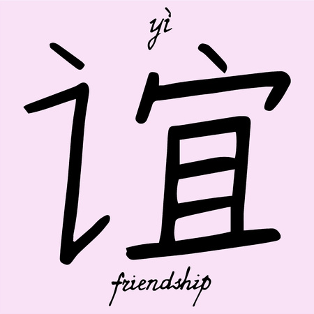Chinese character friendship with translation into English.