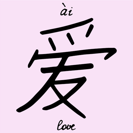 Chinese character love with translation into English. Illustration