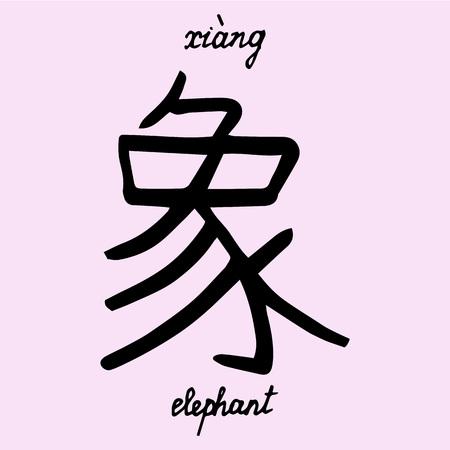 chinese character elephant with translation into English Illustration