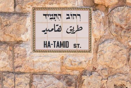 old sign: Old Jerusalem street sign. Ha-tamid street. Israel
