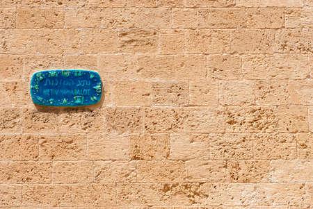 jafo: Plate on the wall of the house with street name Netiv HaMazalot Stock Photo