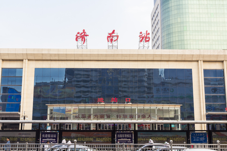 railway station: Jinan Railway Station