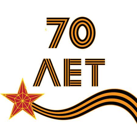 kremlin: george ribbon seventy years kremlin star Illustration