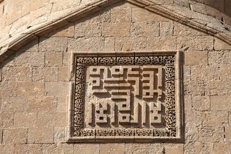 minarets: Allah in Arabic script on the minarets of the Grand Mosque in Mardin Stock Photo