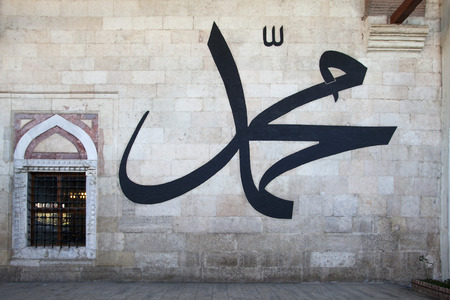 edirne: Name of the Prophet Muhammad