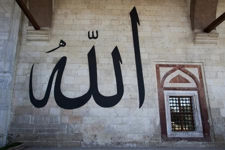 edirne: Edirne Old Mosque (Eski Camii)