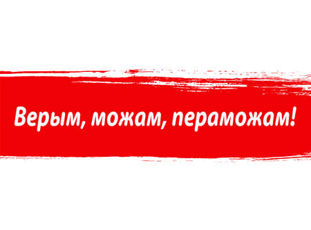 """""""We believe, we can, we win!"""" written in Belarusian, on background of Republic of Belarus flag, white-red-white country national symbol. Banner, slogan of overthrow the Lukashenka regime 2020.Vector"""