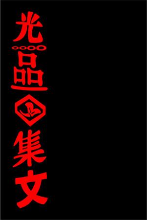 japanese script: japanese letters on the black background