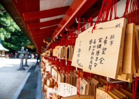 Fukuoka, Japan - November 12, 2015: Fukuoka on November 12, 2015. Tourist are hanging the Wooden tags in Dazaifu Shrine for good luck.