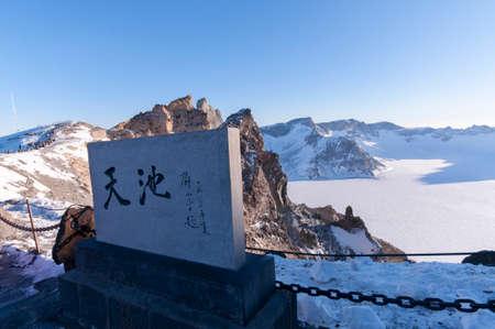 Changbai mountain scenery