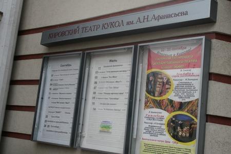 repertoire: Kirov, Rusland - 29 juli 2011. Poster van het Kirov theater van poppen Redactioneel