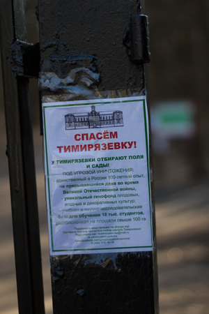 exclusion: Moscow, Russia - April 11, 2016.  Leaflet in support of the protest Timiryazev Academy. The protest of students and professors of the Russian Timiryazev State Agrarian University against the exclusion of scientific fields of development.