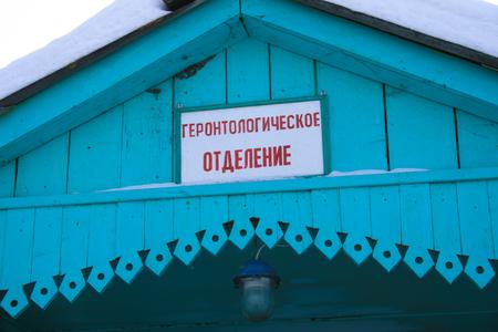 Kirov oblast, Russia - January 3, 2010. Gerontological Department in Russia nursing home Редакционное
