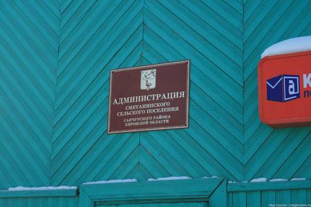 Kirov oblast, Russia - January 4, 2010. Administration Smetanino rural settlement Sanchursk district of the Kirov region. Administrative sign Редакционное