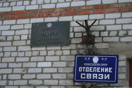 Kirov oblast, Russia - January 4, 2010. Sign Kolkhoz Pravda. Sign the post office of the USSR Редакционное