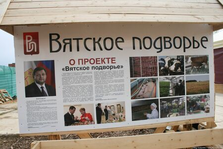 Moscow, Russia - April 24, 2010. Sign Vyatka farmstead with Governor Nikita Belykh and President Dmitry Medvedev Редакционное