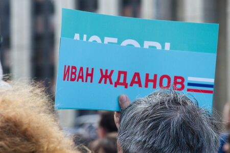 Ivan Zhdanov. Poster in support of the opposition candidate at a rally in Moscow, Russia Редакционное