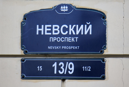 prospect: Nevsky prospect street sign in Saint Petersburg Stock Photo