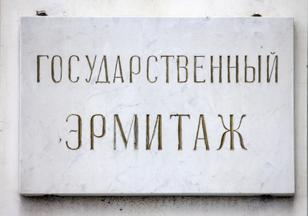 hermitage: Sign on the entrance at Hermitage in Saint Petersburg