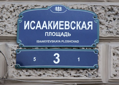 isaac: Isaac square street sign in Saint Petersburg Stock Photo