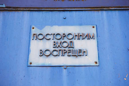 A sign on the blue door, no trespassing. In the Russian language. Retro Stock Photo