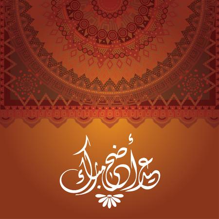 sacrificio: Pop atr festival de la comunidad musulmana del sacrificio tarjeta de felicitaci�n de Eid-al-Adha