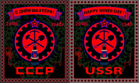 Poster inscription in Russian USSR and Happy Miner Day