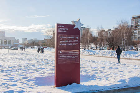 glory of the snow: PERM, RUSSIA - March 13 2016: Mall of valor and glory on the Esplanade Editorial