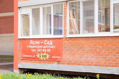 Perm, Russia - June 06.2017: Announcement Kindergarten on the first floor of a modern house