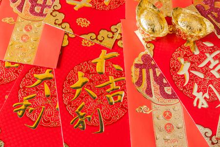 gong xi fa cai: chinese new year money envelope decorations , generci chinese character symbolizes gong xi fa cai without copyright infringement Stock Photo