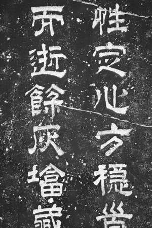 chinese philosophy: Chinese characters Stock Photo