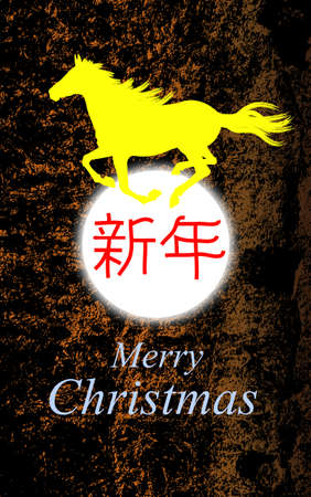 The New Year of the Horse Festive Christmas card Stock Vector - 22381431
