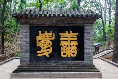 stele: Hong Luo Temple Fulu stele