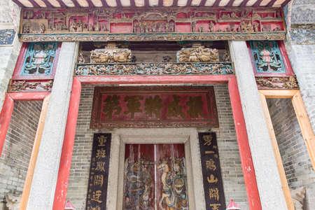 rafters: Shenzhen dapengsuocheng Generals Office Editorial